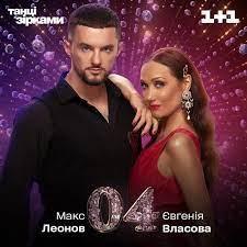 """""""Танці з зірками"""": хто замінив партнера Євгенії Власової Макса Леонова у 7 ефірі"""