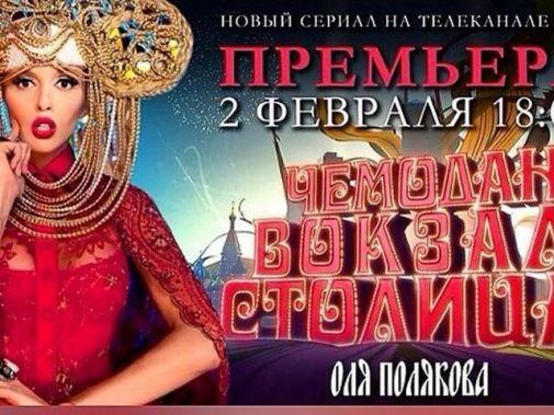 016ef14431d2edab1fb63718c7b32b2b_poljakova_v_rossii___copy.jpg (55.01 Kb)