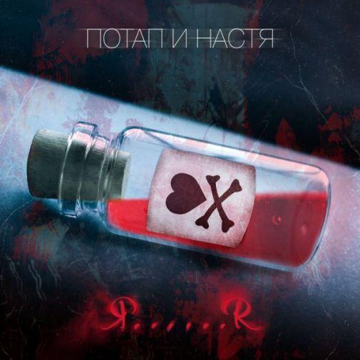 8927_15529764_potap-i-nastya-ya.jpg (36.26 Kb)