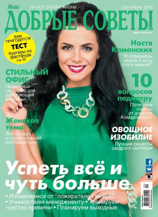 cover_ds_09_15_kamenskih_cover.jpg (74.17 Kb)