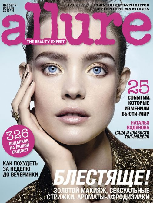 natalia-vodianova-allure-russia-december-2015-cover-editorial01.jpg (80.23 Kb)
