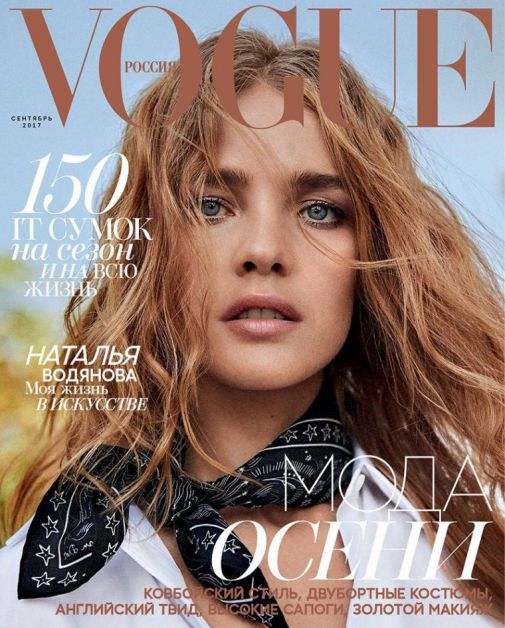 natalia-vodianova-by-giampaolo-sgura-for-vogue-russia-september-2017-cover-760x945.jpg (78.77 Kb)