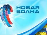 novaya-volna1111v.jpg