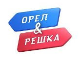 5369_250px-orel_i_reshka.jpg (23.67 Kb)