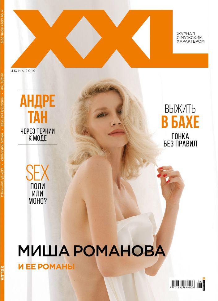 7241_misha_romanova_dlya_xxl__oblozhka.jpg (75. Kb)