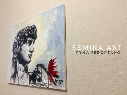 Семира