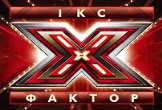 97_x-factor-ua2_1.jpg (20.79 Kb)