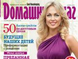 vtsrchayte-noyabrskiy-nomer-zhurnala-domashniy-ochag-1036-123_-_copy.jpg
